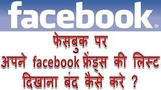 how to hide list of facebook friends in hindi apne facebook friends ki list dikhana band kaise kare