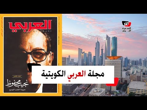 العربي الكويتية .. محطات في حياة مجلة التنوير العربية  - 14:54-2018 / 12 / 17