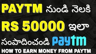 How to earn money from Paytm in Telugu | How to make money online fast income 2019