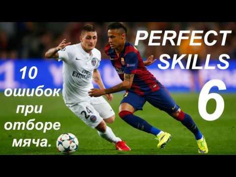 Игра в защите 1 в 1. Отбор мяча: 10 ошибок | Футбольный тренер-онлайн