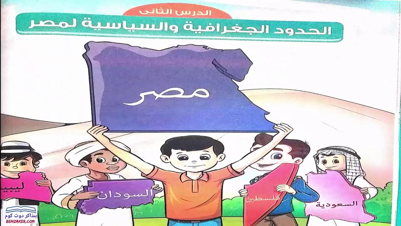 دراسات اجتماعية رابعة ابتدائي 2020 | الحدود الجغرافية لمصر|مع حل التدريبات