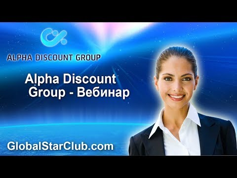 Alpha Discount Group - Вебинар