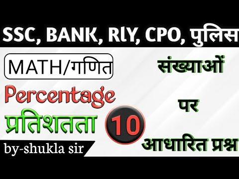 Percentage part-10|| प्रतिशत ||trick/shortcut/formula ssc bank railway  airforce upsssc uptet