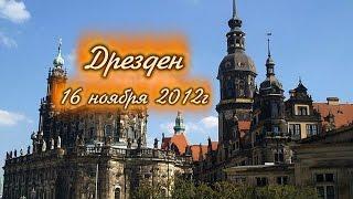 Германия. Дрезден.(Осматриваем достопримечательности Дрездена., 2015-10-07T22:18:24.000Z)