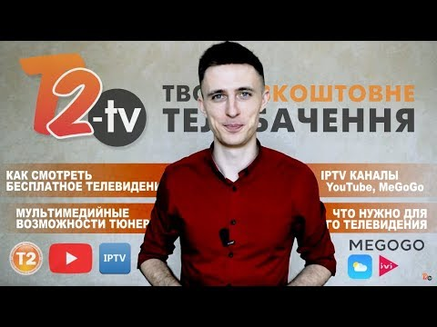 Цифровые Т2 тюнеры интернет-магазина Т2-ТВ