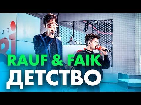 Rauf & Faik Ft. Саймон - Детство на Радио ENERGY!