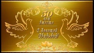 Альбом - Золотая Свадьба - 50 лет вместе