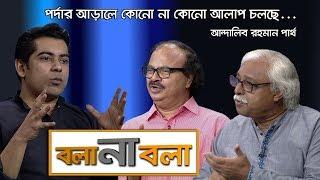 নির্বাচন কবে হবে, কতটা নিরপেক্ষ হবে ? | আন্দালিব পার্থ | Andaleeve Rahman Partho | Talk Show