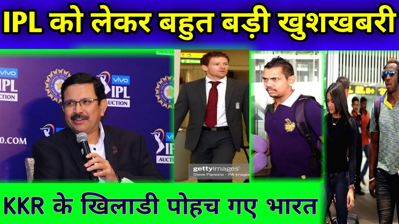 IPL 2020 - These 3 KKR Players Arrive In India Just Now For Playing ipl 2020 | Andre Russell. Narine