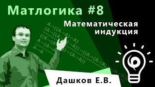 Матлогика 8. Математическая индукция