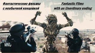 ФАНТАСТИКА С НЕОБЫЧНОЙ КОНЦОВКОЙ / Fantastic films. Unordinary ending