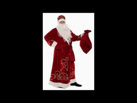 👍 Костюм Дед Мороз 🎅🏻 Красный для взрослых — Магазин GrandStart.ru ❤️