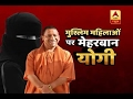 UP CM Yogi Adityanath is kind towards Muslim women: Take a look at these efforts made by h