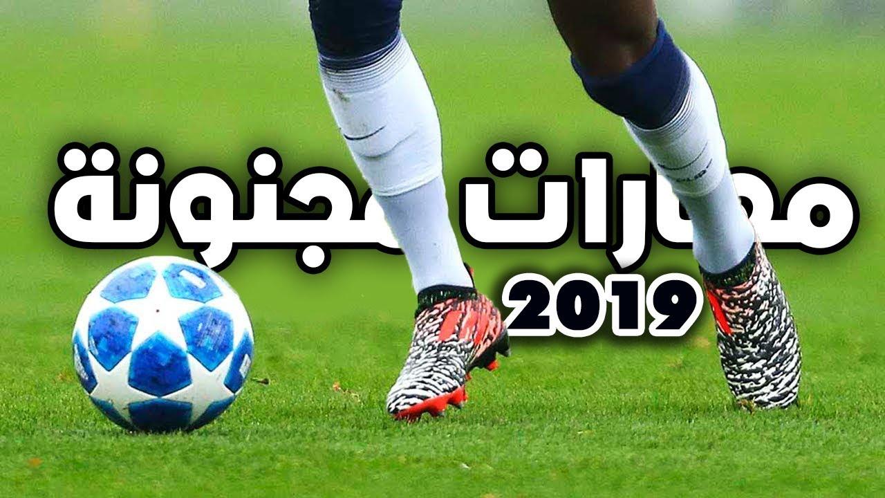 جديد افضل مهارات كرة القدم 2019 - مهارات ومراوغات خرافية ... !! #4 | HD