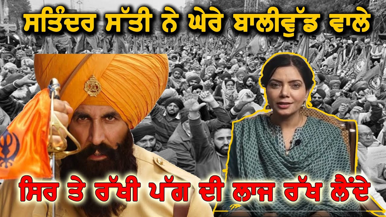Download Satinder Satti ANGRY Reaction On Bollywood Stars For Not Supporting Farmers Protest