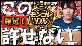【モンスト】神ガチャ『モンコレDX』の確定が許せません!(怒) thumbnail