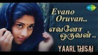 Heat Melting Lyrics | Evano Oruvan | Alaipayuthey | Krishna Deva | Yazh