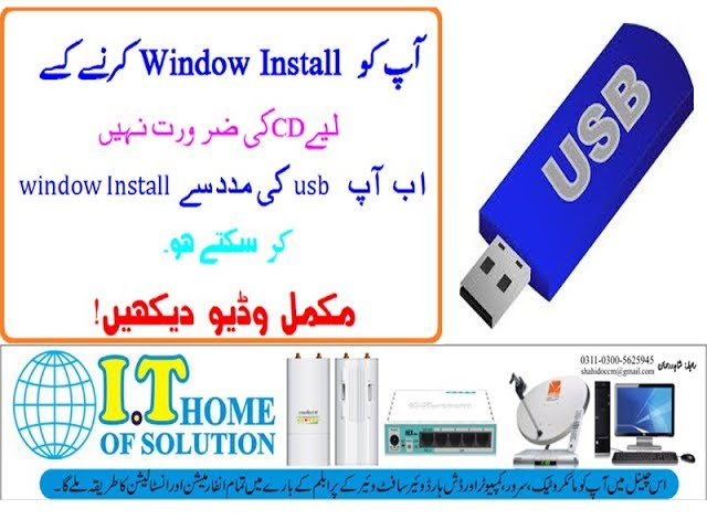 how to install windows  from a usb  urdu/hindi
