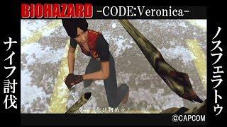 コード:ベロニカ ノスフェラトゥ ナイフ専用イベントシーン ©CAPCOM BIOHAZARD CODE:Veronica Resident Evil
