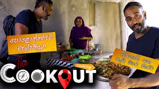 The Cookout | පොලොන්නරුව ( 29 - 08 - 2021 ) Thumbnail