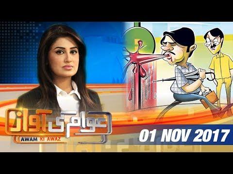 Awam Ki Awaz | SAMAA TV | 01 Nov 2017