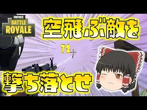 【Fortnite】空飛ぶ敵を撃ち落とせ!ゆっくり達のフォートナイト part58