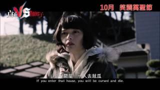 由於部份畫面過度驚嚇,須以特效處理,此為「唔洗家長指引版」】 日本恐...