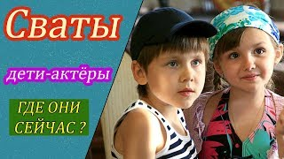 Дети-актёры сериала Сваты. ГДЕ ОНИ СЕЙЧАС ?