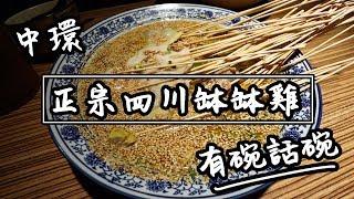 【有碗話碗】傳統四川菜:重慶小麵、缽缽雞 | 香港必吃美食