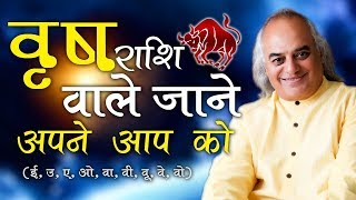 Taurus (Vrish)|Know the real Power and Devotion of BULL | Secrets Of Taurus | Pt. Ajai Bhambi | वृषभ