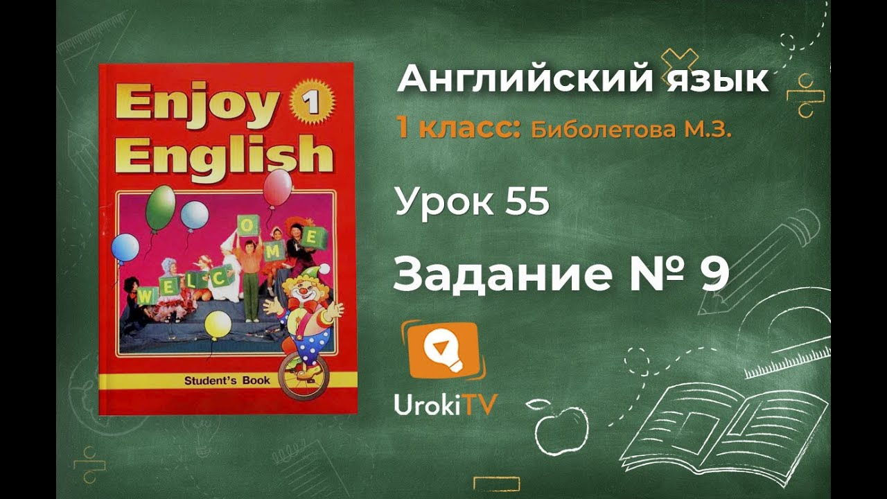 Enjoy English: Student's Book / Английский язык. Английский с .