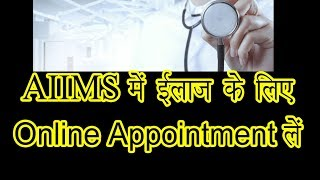 aiims bhubaneswar online appointment