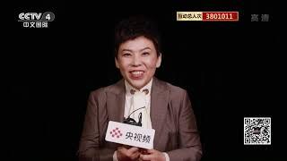 [传奇中国节春节]央视频:C位告白 聆听爱豆的新年愿望| CCTV中文国际