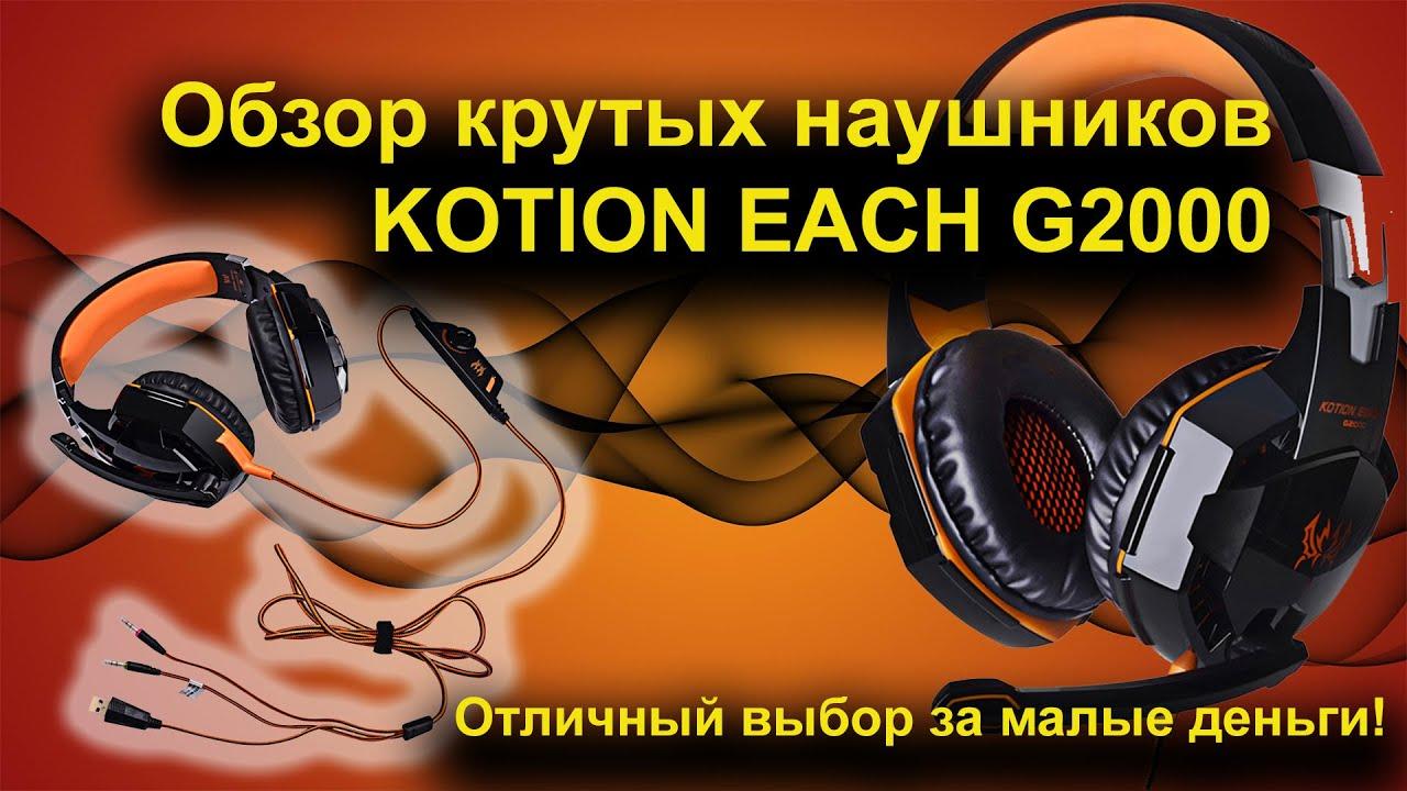 наушники kotion each g2000 драйвера скачать