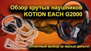 Обзор наушников KOTION EACH G2000 (BuyBlogTV)