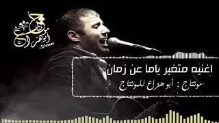 أغنية متغير ياما عن زمان قافل على قلبك البيبان - حمزة نمرة