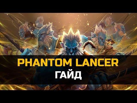 видео: dota 2 Гайд phantom lancer, Фантом Лансер