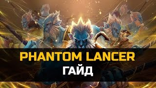 Dota 2 Гайд Phantom Lancer, Фантом Лансер