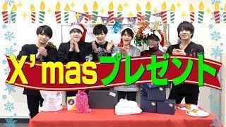 Sexy美少年【メリークリスマス】X'masプレゼント交換会