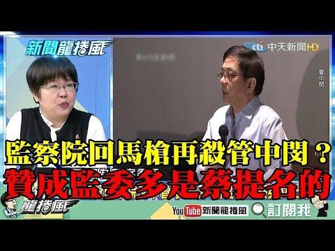 【精彩】回馬槍再殺管中閔?贊成監委幾乎是蔡英文提名 黃光芹:高度懷疑她有出手!