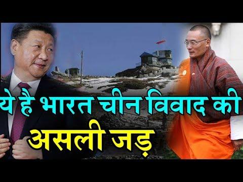 China के Bhutan के साथ इस विवाद के कारण बढा Sikkim में तनाव |  बेवजह निशाने पर है भारत