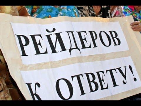"""Москва""""  Рейдеры продолжают борзеть."""""""
