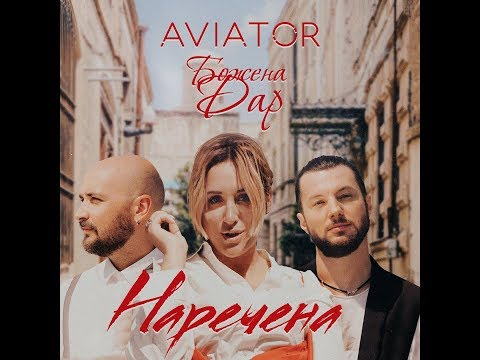 Божена Дар feat AVIATOR - Наречена (OFFICIAL WEDDING EDITION) [Official Video]