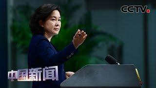 [中国新闻] 中国外交部:美个别政客转嫁责任 破坏中美抗疫合作 | 新冠肺炎疫情报道