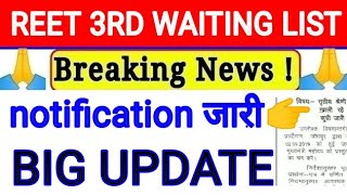 Reet level 1 3rd waiting list 2018 / reet level 2 3rd waiting 2018 / RPSC today latest news 2019
