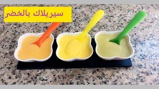 سيريلاك بالخضر في البيت ب 3 انواع سهل وسريع التحضير وجبات الرضع متى ياكل الرضيع Youtube