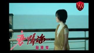 詹雅雯【戀情海】Official Music Video