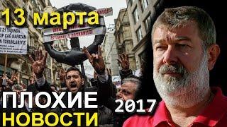 Вячеслав Мальцев | Плохие новости | Артподготовка | 13 марта 2017