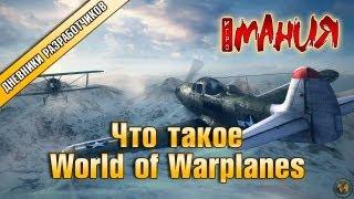 World of Warplanes - Дневники разработчиков. Часть 1
