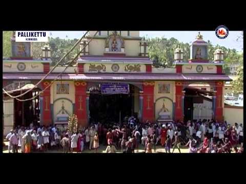 SWAMI AYYAPPA   PALLIKETTU   Ayyappa Devotional Songs Kannada